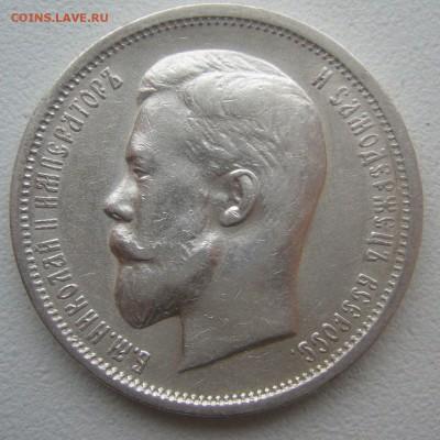 50 КОПЕЕК 1912 г. до 19.01-22.00.00 - P1370544.JPG