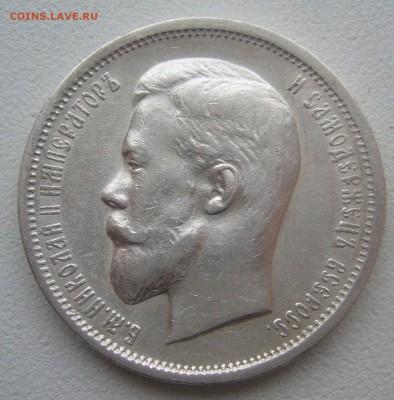 50 КОПЕЕК 1912 г. до 19.01-22.00.00 - P1370545.JPG
