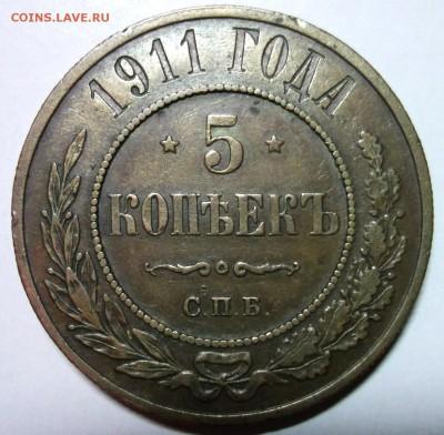 5 копеек 1911 отличная XF до 19.01 в 22:00 - DSCF7465.JPG