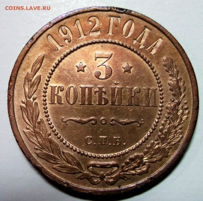 3 копейки 1912 красивая до 19.01 в 22:00 - DSCF7499.JPG