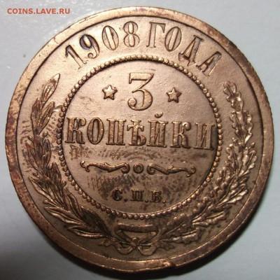 3 копейки 1908 приятная до 19.01 в 22:00 - DSCF7508.JPG