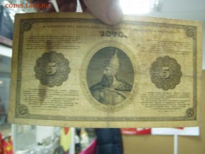 5р 1878и 10р 1884 - P1010108.JPG