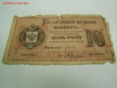5р 1878и 10р 1884 - P1010110.JPG