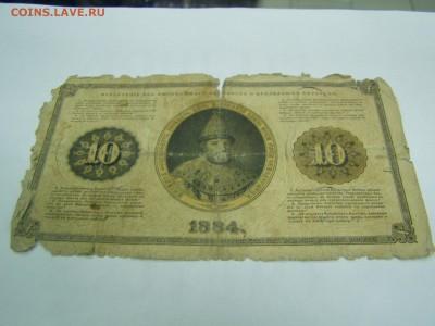 5р 1878и 10р 1884 - P1010109.JPG