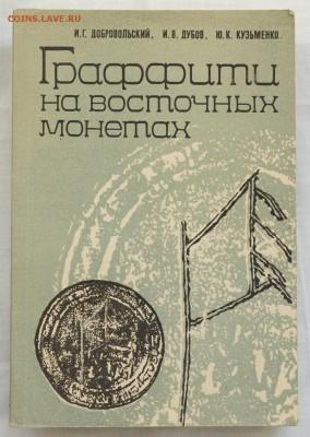 Книга - Граффити на восточных монетах, 1991г. - Графити_1_1