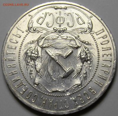 1 рубль 1922 ПЛ ( полуточка ) до 22.00 мск 19.01.17 - 4