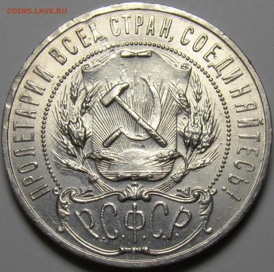 1 рубль 1922 ПЛ ( полуточка ) до 22.00 мск 19.01.17 - 3