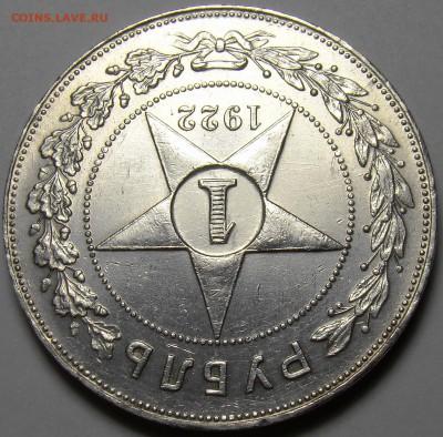 1 рубль 1922 ПЛ ( полуточка ) до 22.00 мск 19.01.17 - 2