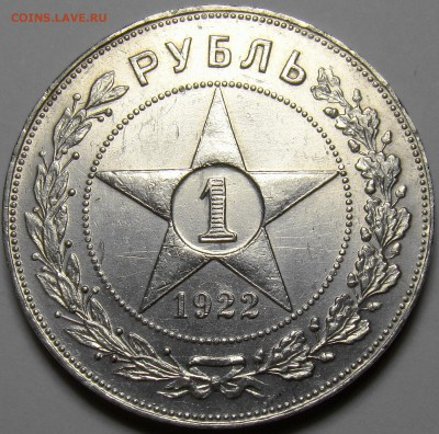 1 рубль 1922 ПЛ ( полуточка ) до 22.00 мск 19.01.17 - 1