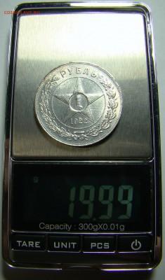 1 рубль 1922 ПЛ ( полуточка ) до 22.00 мск 19.01.17 - DSC07099