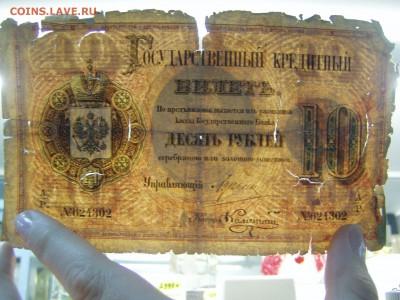 5р 1878и 10р 1884 - P1010117.JPG