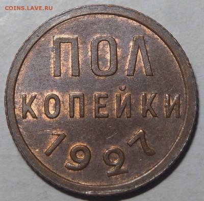 Полкопейки 1927 UNC до 19.01.2017 в 22.00 - P1136383_thumb