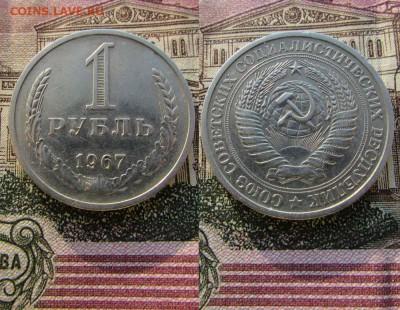 СССР 1 рубль 1967 года Годовик. До 19.01.2017г в 22:00 - 1967