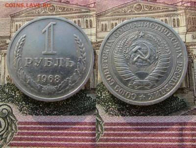 СССР 1 рубль 1968 года Годовик. До 19.01.2017г в 22:00 - 1968