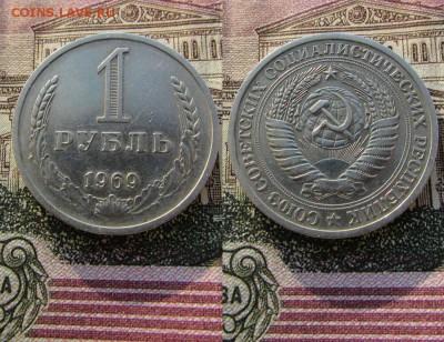 СССР 1 рубль 1969 года Годовик. До 19.01.2017г в 22:00 - 1969