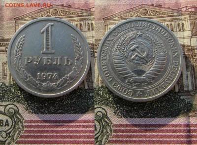 СССР 1 рубль 1974 года Годовик. До 19.01.2017г в 22:00 - 1974