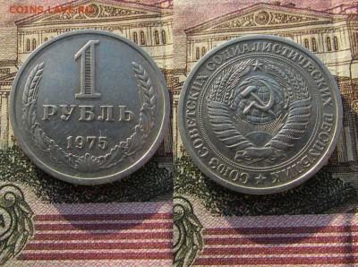 СССР 1 рубль 1975 года Годовик. До 19.01.2017г в 22:00 - 1975