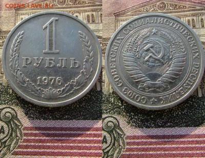 СССР 1 рубль 1976 года Годовик. До 19.01.2017г в 22:00 - 1976