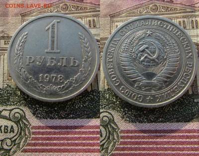 СССР 1 рубль 1978 года Годовик. До 19.01.2017г в 22:00 - 1978