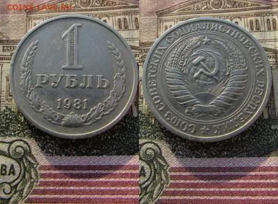 СССР 1 рубль 1981 года Годовик. До 19.01.2017г в 22:00 - 1981