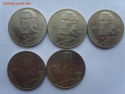 1р.1989г.Эминеску.(мешк)5 монет.до 19.1.2017. в 22:00. - S8309905.JPG