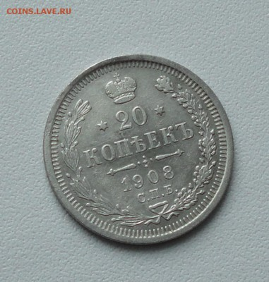 20 копеек 1908 года. До 19.01.17. - DSC02260.JPG
