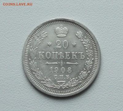 20 копеек 1908 года. До 19.01.17. - DSC02258.JPG