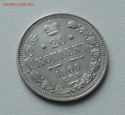 20 копеек 1909 года. До 19.01.17. - DSC02276.JPG