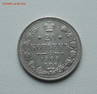20 копеек 1909 года. До 19.01.17. - DSC02273.JPG