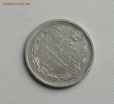 15 копеек 1907 года. До 19.01.17. - DSC02300.JPG