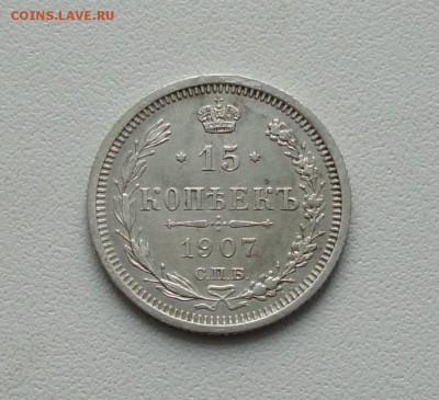 15 копеек 1907 года. До 19.01.17. - DSC02298.JPG