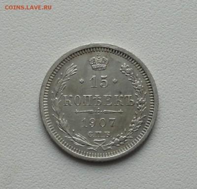 15 копеек 1907 года. До 19.01.17. - DSC02295.JPG