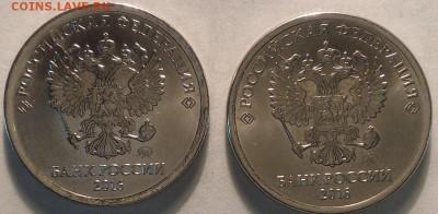 Бракованные монеты - IMG_20170117_092941