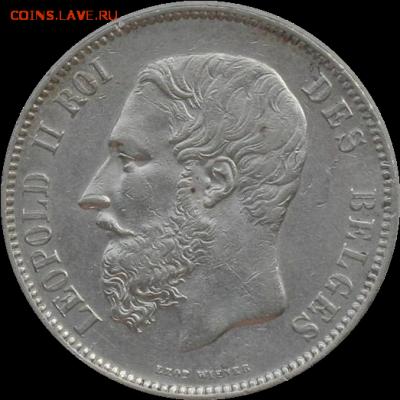 Бельгия 5 франков 1873 Леопольд II, до 25.01.17 в 22:00 МСК - 3334