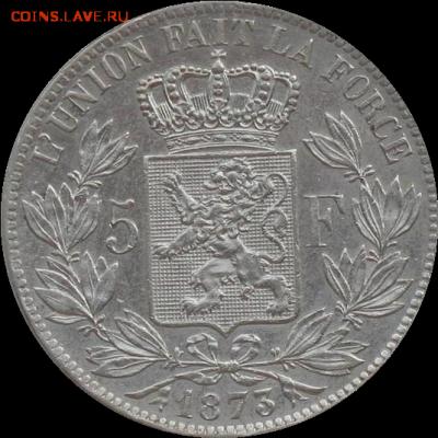 Бельгия 5 франков 1873 Леопольд II, до 25.01.17 в 22:00 МСК - 3333