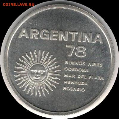 Аргентина 1000 песо 1978 ЧМ по футболу, до 25.01. в 22:00 МС - 3722