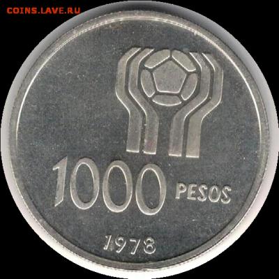Аргентина 1000 песо 1978 ЧМ по футболу, до 25.01. в 22:00 МС - 3721