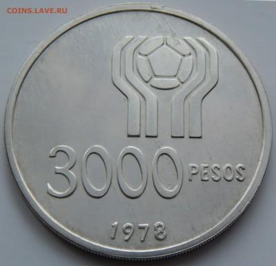 Аргентина 3000 песо 1978 ЧМ по футболу, до 25.01. в 22:00 МС - 3725