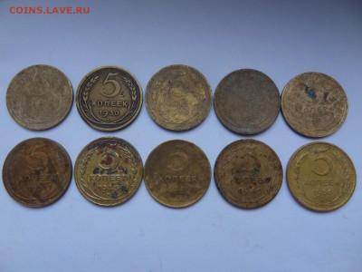 5 копеек с 1930-1956 (10шт) до 25.01.2017 22:00 - DSC09632.JPG