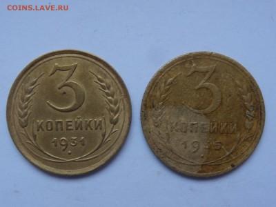 3 копейки 1931, 1935г до 25.01.2017 22:00 - DSC09644.JPG