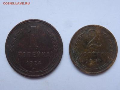 1,2 копейки 1924 и 1931г. до 25.01.2017 22:00 - DSC09645.JPG