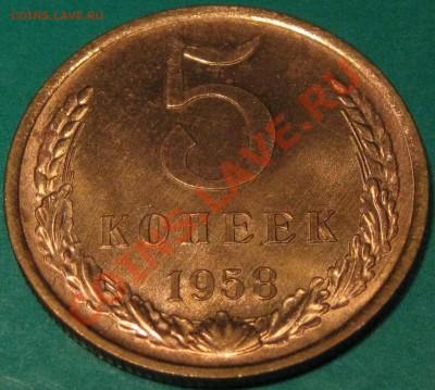 Монеты 1958 года. Фото. - IMG_0671.JPG