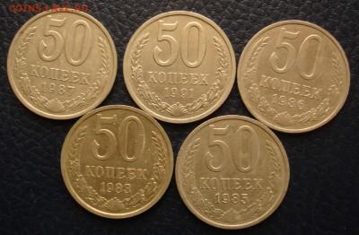 50 копеек СССР. 5 штук. До 25.01 в 22-00 - DSC08165.JPG