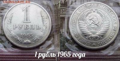 СССР 1 рубль 1965 года Годовик. До 19.01.2017г в 22:00 №1 - 1