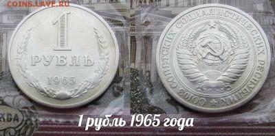 СССР 1 рубль 1965 года Годовик. До 19.01.2017г в 22:00 №2 - 1