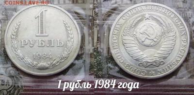СССР 1 рубль 1984 года Годовик. До 19.01.2017г в 22:00 - 1