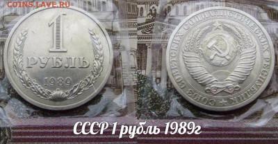 СССР 1 рубль 1989 года Годовик. До 19.01.2017г в 22:00 - 1