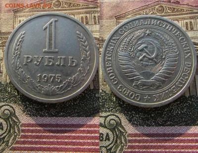 СССР 1 рубль 1975 года Годовик №2. До 19.01.2017г в 22:00 - 1975 номер 2