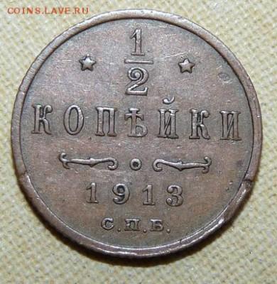 2 копейки 1913,  до 22.00 25.01. - P1160478.JPG