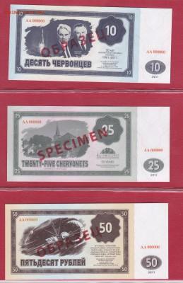 """""""Союз Бонистов"""" 2011г. 3 шт. UNC до 26.01.17 в 22-00 - IMG_0001"""